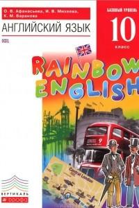 Английский язык. 10 класс. Базовый уровень. Учебник