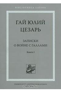 Записки о войне с галлами. Книга 1