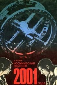 Космическая одиссея 2001 года. Рассказы