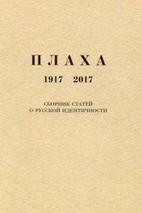 Плаха. 1917-2017. Сборник статей о русской идентичности