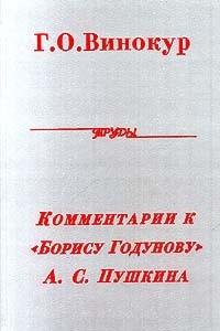 Григорий Винокур. Комментарии к