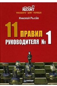11 правил руководителя №1