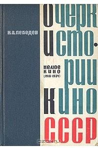 Очерк истории кино СССР. Немое кино