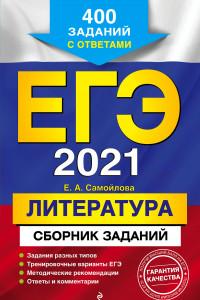 ЕГЭ-2021. Литература. Сборник заданий: 400 заданий с ответами