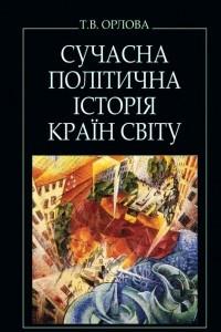 Сучасна політична історія країн світу