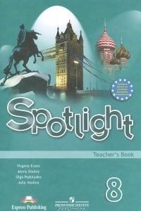 Английский язык. Книга для учителя. 8 класс
