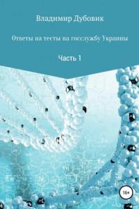 Ответы на тесты на госслужбу Украины. Часть 1
