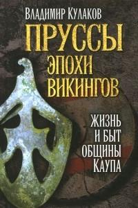 Пруссы эпохи викингов. Жизнь и быт общины Каупа