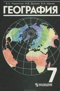 География материков и океанов. 7 класс. Учебник