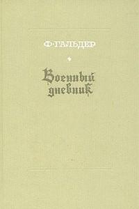 Военный дневник. В трех томах. Том 3. Книга 1