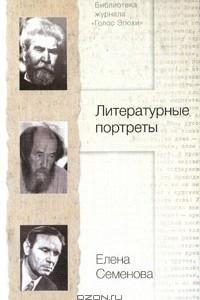 Литературные портреты