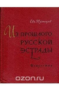 Из прошлого русской эстрады