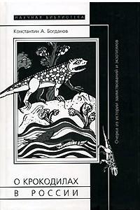 О крокодилах в России