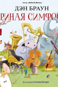 Звериная симфония