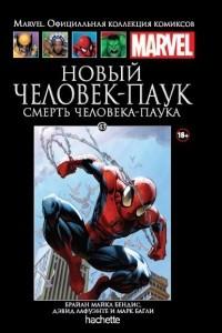 Новый Человек-Паук. Смерть Человека-Паука