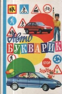 АвтоБукварик