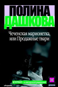 Чеченская марионетка,или Продажные твари