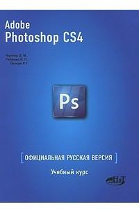 Photoshop CS4. Официальная русская версия. Учебный курс