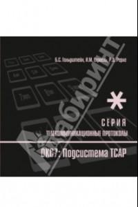 Протоколы стека ОКС7. Подсистема ТСАР. Книга 11