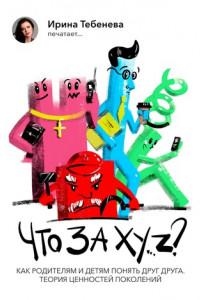 Что заX.Y…Z? Как родителям и детям понять друг друга. Теория ценности поколений