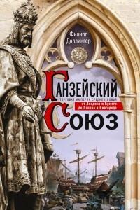 Ганзейский союз. Торговая империя Средневековья