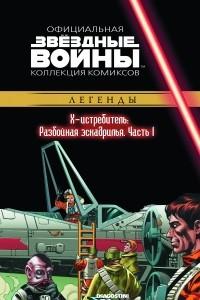 Звёздные войны. Официальная коллекция комиксов. Выпуск № 39 – Х-Истребитель. Разбойная эскадрилья. Часть 1