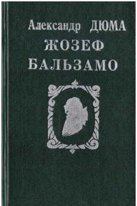 Жозеф Бальзамо. Том 2