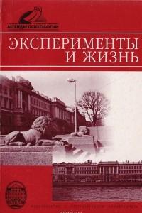 Эксперименты и жизнь: Сборник научных статей
