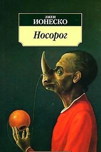 Носорог. Лысая певица. Бескорыстный убийца