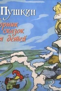 А. С. Пушкин. Сказки для детей