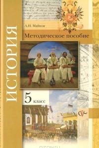 История. 5 класс. Методическое пособие