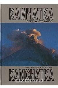 Камчатка - страна вулканов. Фотоальбом