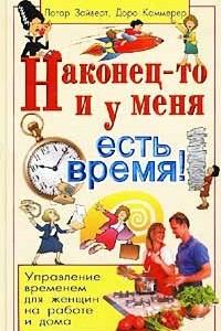 Наконец-то и у меня есть время! Управление временем для женщин на работе и дома