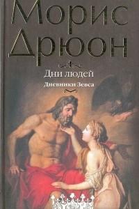 Дни людей. Дневники Зевса