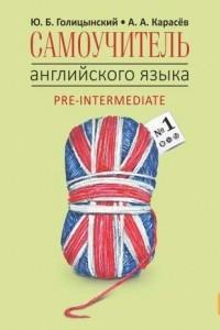 Самоучитель английского языка №1. Книга 2. Уровень Pre-Intermediatе