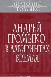 Андрей Громыко. В лабиринтах Кремля