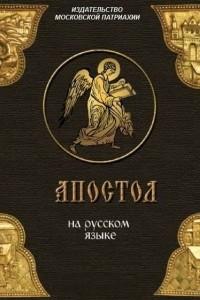 ?Апостол? на русском языке