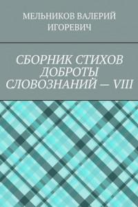 СБОРНИК СТИХОВ ДОБРОТЫ СЛОВОЗНАНИЙ–VIII