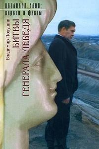 Битвы генерала Лебедя. Записки соратника. В 2 книгах. Книга 2