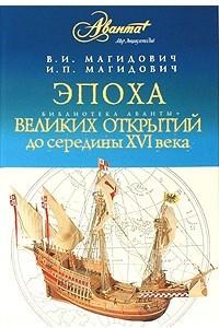 Эпоха великих открытий. До середины XVI века