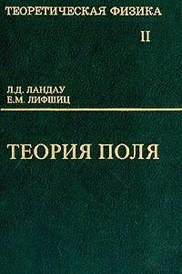 Теоретическая физика. Том II. Теория поля