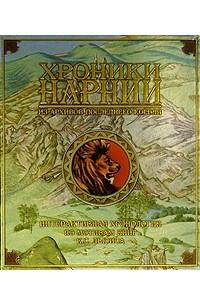 Хроники Нарнии: Из архивов последнего короля