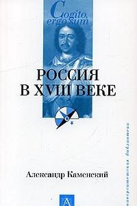 Россия в ХVIII веке