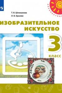Шпикалова. Изобразительное искусство. 3 класс. Учебник. /Перспектива