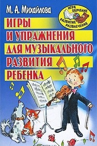 Игры и упражнения для музыкального развития ребенка