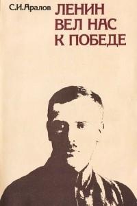 Ленин вел нас к победе