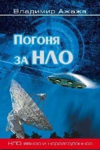 Погоня за НЛО