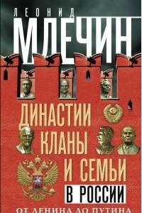 Династии, кланы и семьи в России. От Ленина доПутина