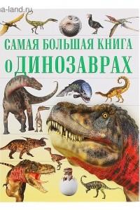 Самая большая книга о динозаврах