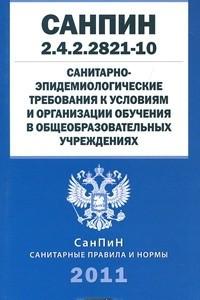 СанПиН 2.4.2.2821-10. Санитарно-эпидемиологические требования к условиям и организации обучения в общеобразовательных учреждениях